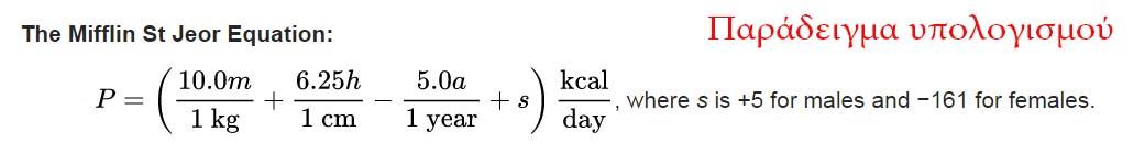 εξίσωση Mifflin-St. Jeor